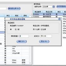 美萍零食店會員管理軟件