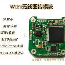 無線視頻傳輸模塊 工業紅外相機圖傳 手機接收