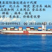 連云港到臺灣海運優勢訂艙