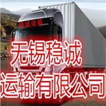 無錫到廣東省全境專線貨物運輸