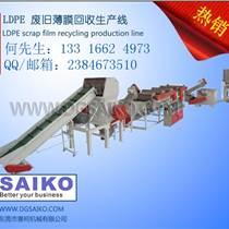 PP/PE薄膜回收清洗生產線 農地膜回收清洗設備