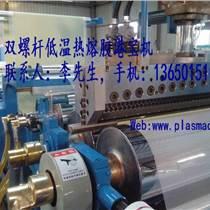 東莞珀瑪塑機熱熔膠港寶機廠家供應