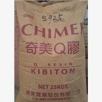 东莞台湾奇美PB-5903塑胶原料销售总代直销
