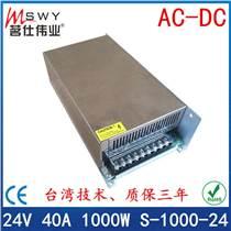 24V42A開關電源 24V1000W開關電源 監控/燈串/燈帶/馬達/電機/電瓶/工業/機械/設備