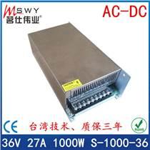 36V27A開關電源 36V1000W開關電源 監控/燈串/燈帶/馬達/電機/電瓶/工業/機械/設備
