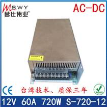 12V60A開關電源 12V720W開關電源 監控/燈串/燈帶/馬達/電機/電瓶/工業/機械/設備/