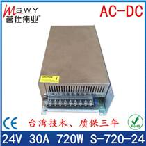 24V30A開關電源 24V720W開關電源 監控/燈串/燈帶/馬達/電機/電瓶/工業/機械/設備/