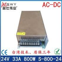 24V33A開關電源 24V800W開關電源 監控/燈串/燈帶/馬達/電機/電瓶/工業/機械/設備/