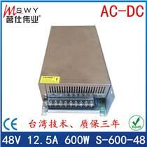 48V12.5A開關電源48V600W開關電源 監控/燈串/燈帶/馬達/電機/電瓶/工業/機械/設備
