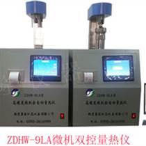 制冷型量热仪 微机量热仪 量热仪多功能