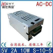 5V2A開關電源 5V10W開關電源 顯示屏電源 燈串電源 燈具電源 工業電源