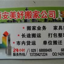 西安曲江搬家公司