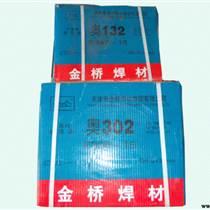 北京銷售Ni347鎳及鎳合金焊條 價格