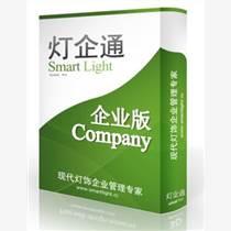 中山燈企通燈飾管理軟件供應行業領先