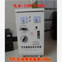 汽修廠專用72V汽車輔助啟動充電器100A