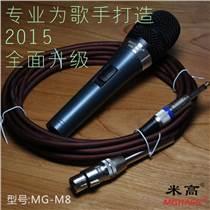 深圳米高话筒动圈话筒供应厂家直销有线麦克风KTV话筒
