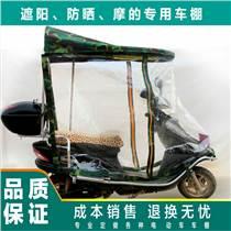 供應各種三輪摩托車篷,三輪電動車及兩輪電動車篷廠家直銷批發代理。廠家直銷,