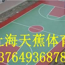 嘉興【塑膠籃球場】施工材料
