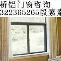 天津忠旺斷橋鋁門窗戶