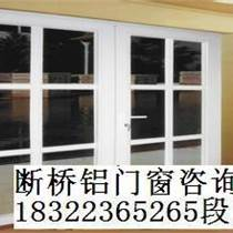 天津中鴻森特斷橋鋁門窗戶