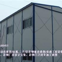 天津塘沽彩钢板厂家直销/彩钢板房/彩钢板封房顶-天津同鑫顺达门窗