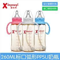 新優怡250ml弧形標口有柄自動ppsu奶瓶