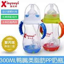 新優怡300ml寬口手柄自動感溫鴨嘴脂肪奶嘴兩用pp奶瓶
