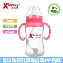 新優怡300ml寬口徑仿母乳弧形有柄自動pp奶瓶