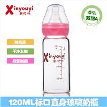 新优怡120ml安玻璃奶瓶