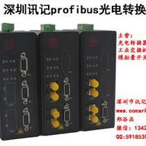 深圳讯记 2电1光 工业光纤收发器