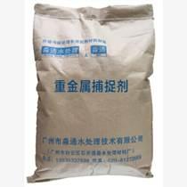 廣州淼通除銅劑 絡合銅處理劑 重金屬捕捉劑