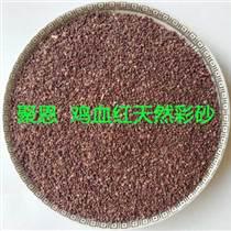 彩砂价格 彩砂批发 彩砂供应 天然彩砂生产基地