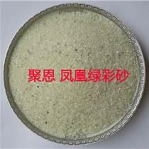 石家庄聚恩彩砂供应厂家直销 天然彩砂 真石漆彩砂