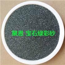 真石漆彩砂价格 天然彩砂厂家 彩砂价格 彩砂供应