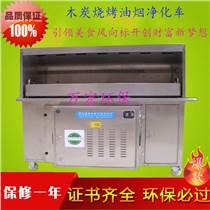 廠家供應環保木炭無煙燒烤機