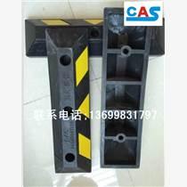创安顺CAS橡胶车轮定位器挡车器厂家