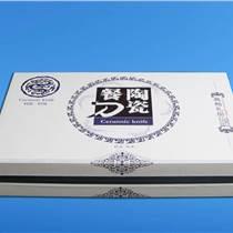 成都陶瓷礼品包装盒定制厂家