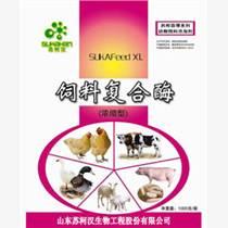 潍坊苏柯汉饲料添加剂供应厂家直销