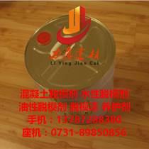 湖南混凝土脱模漆,湖南混凝土制品用脱模剂生产厂商
