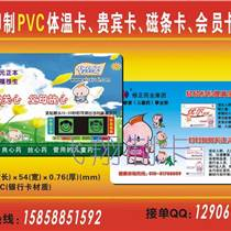 供应优质PVC爱心保健体温卡