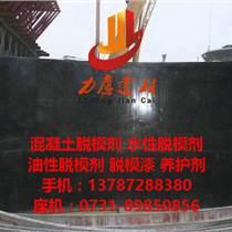 黄石水性混凝土脱模剂,黄石混凝土制品用脱模剂生产工厂