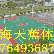 無錫塑膠籃球場每平方米價格