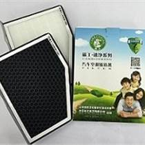 汽車空調濾芯銷售廠家直銷 碳王CarbonKing除霾復合型活性炭空調濾清器