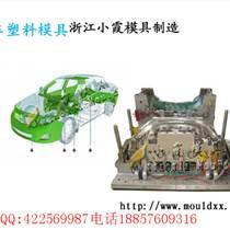 制造汽车包围模具 保险杠模具厂