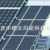 太陽能電池板,中德太陽能光伏板組件廠家