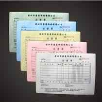 供應廣州表格印刷 送貨單定制