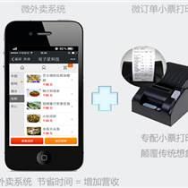 惠州收銀系統軟件德興無線點菜系統