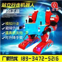 廣場機器人站立行走車供應廠家直銷