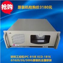 深圳研祥原裝工控機IPC-810E銷售廠家直銷