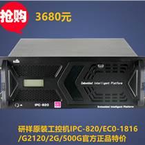 研祥工控機IPC-820批發廠家直銷